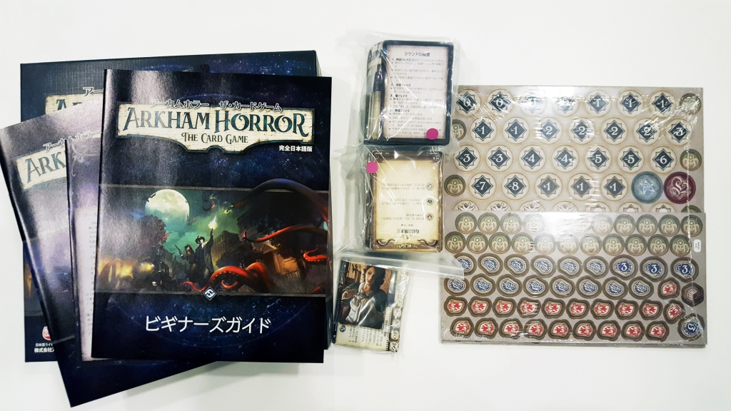 アーカムホラー ザ・カードゲーム(Arkham Horror:The Card Game) フリーマーケット出品